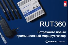 Промышленный маршрутизатор Teltonika RUT 360