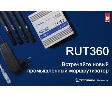 Промышленный маршрутизатор/роутер teltonika RUT 360