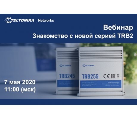 """Вебинар от Teltonika: """"Знакомство с новой серией TRB2"""""""