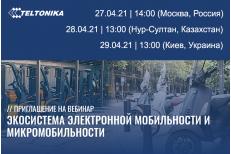 Вебинар от Компании Teltonika: Экосистема электронной мобильности и микромобильности