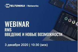 """Вебинар Teltonika Networks: """"RMS введение и новые возможности"""""""