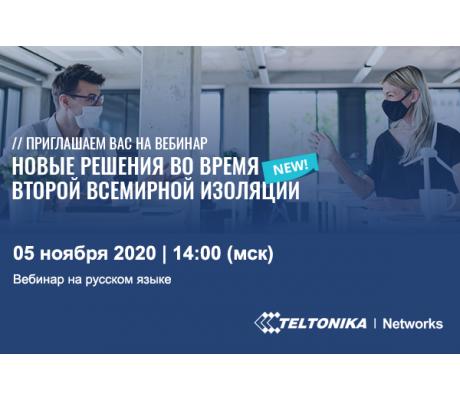 """Вебинар Teltonika Networks: """"Новые решения во время всемирной изоляции № 2"""""""