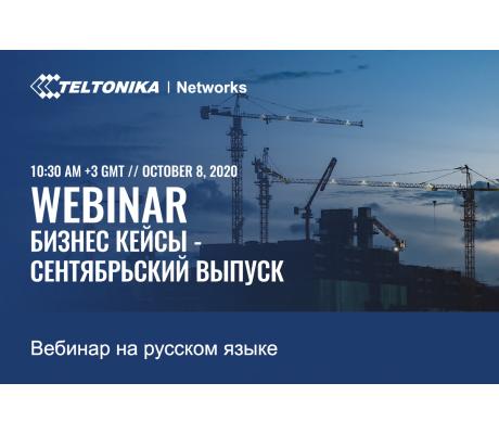 Вебинар Teltonika Networks на русском языке: Бизнес кейсы - Сентябрьский выпуск