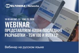 Вебинар Teltonika Networks на русском языке о новейших разработках –  TSW100 и RUTX12