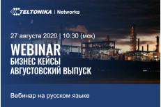 Вебинар Teltonika Networks на русском языке: Бизнес кейсы - Августовский выпуск