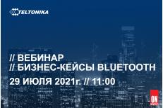 Вебинар от Компании Teltonika: Бизнес-кейсы bluetooth