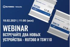 Встречайте два новых устройства - RUT360 и TSW110: Вебинар от компании Teltonika N...