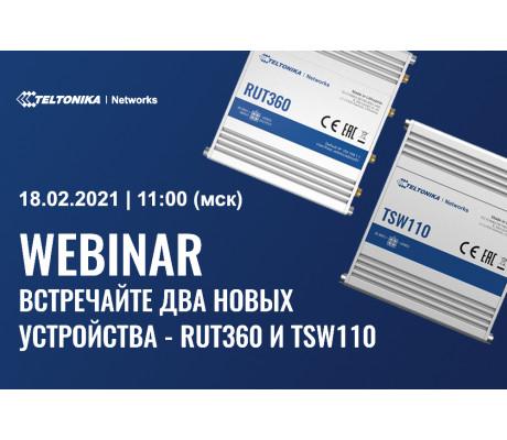 "Вебинар от компании Teltonika Networks ""Встречайте два новых устройства - RUT360 и TSW110"""