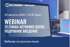 """Вебинар Teltonika Networks """"RUTOS - подробное введение"""""""