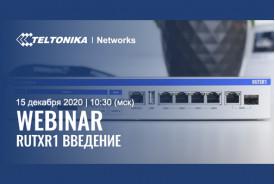 "Вебинар Teltonika Networks: ""RUTXR1 введение"""