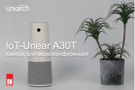 Камера для видеоконференций с микрофоном IoT-Unear A30T