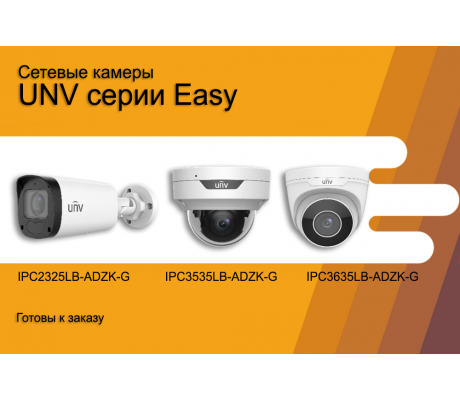 Ключевые функции ip-камер UNV серии Easy
