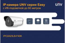 IP-камера UNV серии Easy с ИК-подсветкой до 60 метров