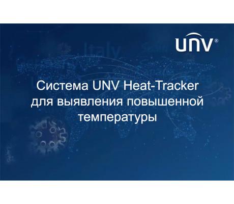 Автоматическая система измерения температуры UNIVIEW USS-TIC600