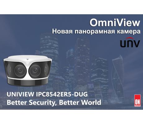 Новая панорамная камера OmniView Uniview IPC8542ER5-DUG