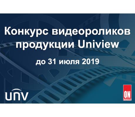 Компания Uniview объявляет о начале конкурса видеороликов продукции UNV.