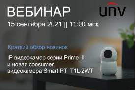 Краткий обзор новинок IP видеокамер серии Prime III и новая consumer видеокамера S...