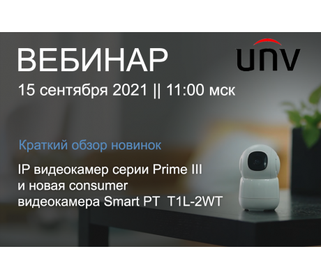 Краткий обзор новинок IP видеокамер серии Prime III и новая consumer видеокамера Smart PT  T1L-2WT
