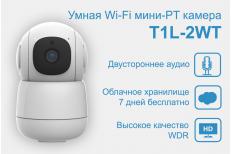 Видеонаблюдение в любое время с умной Wi-Fi мини-PT камерой Uniarch T1L-2WT