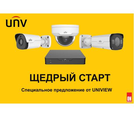 """Специальное предложение от UNIVIEW """"Щедрый старт"""""""