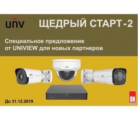 """Специальное предложение от Uniview для новых партнеров: """"Щедрый старт - 2"""""""