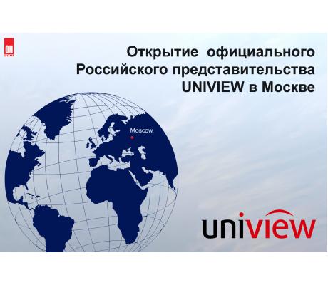 Открытие официального представительства UNIVIEW в России