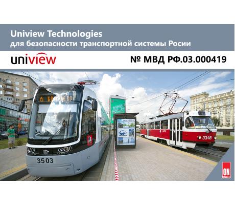 Продукция UNIVIEW соответствует установленным требованиям и стандартам качества по обеспечению транспортной безопасности РФ