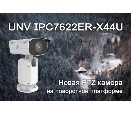 Новая PTZ камера на поворотной платформе  UNV IPC7622ER-X44U  – смотрим дальше, видим шире!