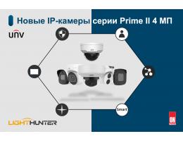 UNV IP-камеры серии Prime II 4 МП  –  яркое изображение и четкая детализация с функционалом LightHunter