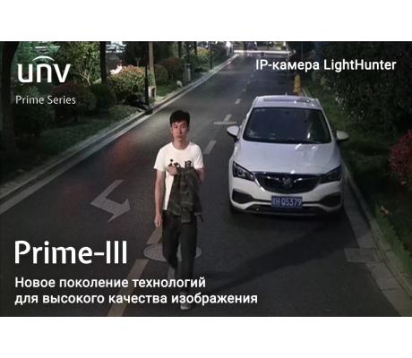 IP-камеры UNV серии Prime III  - новое поколение технологий для высокого качества изображения