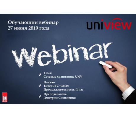 Приглашаем Вас принять участие в обучающем вебинаре UNIVIEW 27 июня 2019 года