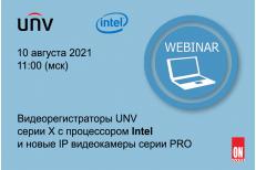 Вебинар от Компании Uniview (UNV): Видеорегистраторы UNV серии Х с процессором Int...