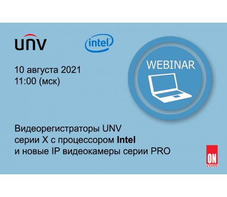 Вебинар от Компании Uniview (UNV): Видеорегистраторы UNV серии Х с процессором Intel и новые IP видеокамеры серии PRO