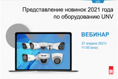 Вебинар от Компании Uniview (UNV)