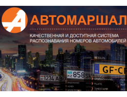 Автомаршал-доступная система определения автомобильных номеров