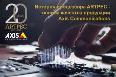 История процессора ARTPEC - основа качества продукции Axis Communications