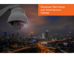 Macroscop в проектах безопасный город