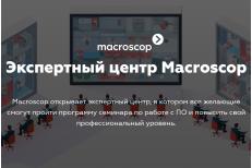 Экспертный центр Macroscop начал свою работу