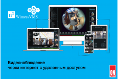 Видеонаблюдение через интернет с удаленным доступом