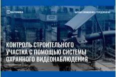 Кейс от Teltonika –  контроль строительного участка с помощью системы охранного ви...