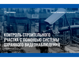 Кейс от Teltonika –  контроль строительного участка с помощью системы охранного видеонаблюдения