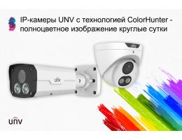 IP-камеры UNV с технологией ColorHunter  - полноцветное изображение круглые сутки