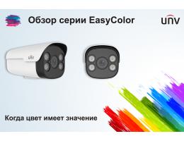 IP-камеры UNV серии EasyColor  - когда цвет имеет значение