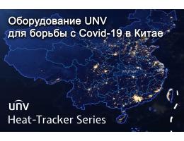 Оборудование UNV серии Heat-Tracker для борьбы с Covid-19 в Китае