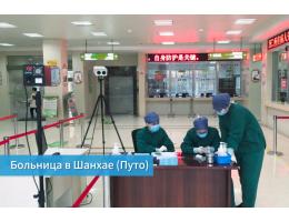 UNV Heat-Tracker - применение в больницах в Китае для измерения температуры посетителей