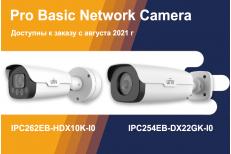 Новые IP-камеры UNV серии Pro  -  «умная» видеоаналитика для вашей безопасности