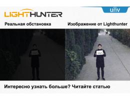Технология LightHunter от Uniview  –  инновационная технология для получения цветных, ярких изображений при любом освещении