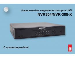 Новые сетевые видеорегистраторы UNV –  наступило время Intel