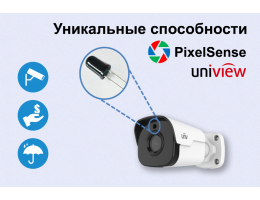 UNIVIEW PixelSense в IP-камерах  – технология для умной обработки изображений при переключении режима день/ночь