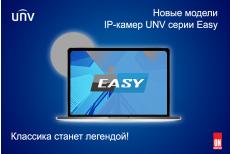 Новые модели IP-камер UNV серии Easy –  классика станет легендой!